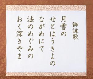 狭山三十三観音霊場(12番 永春庵)