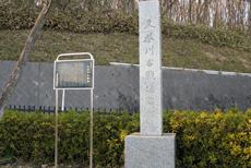 ②久米川古戦場