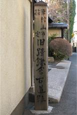 ③鎌倉古街道