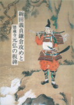 新田義貞鎌倉攻めと徳蔵寺元弘の板碑 ¥1,500