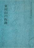 東村山の板碑 ¥2,300円