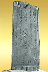 元弘の板碑(国指定重要文化財)