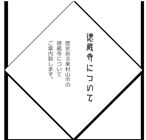 徳蔵寺について 歴史ある東村山市の徳蔵寺についてご案内いたします。
