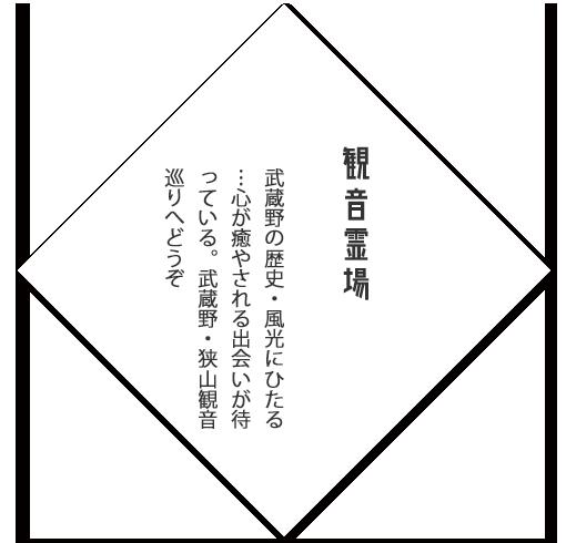 観音霊場 武蔵野の歴史・風光にひたる…心が癒される出会いが待っている。武蔵野・狭山観音巡りへどうぞ