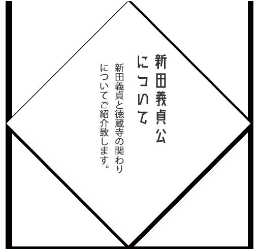 新田義貞公について 新田義貞公と徳蔵寺の関りについてご紹介致します。