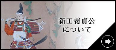 新田義貞公について